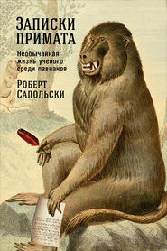Записки примата: Необычайная жизнь ученого среди павианов
