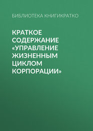 Краткое содержание «Управление жизненным циклом корпорации»