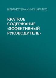 Краткое содержание «Эффективный руководитель»