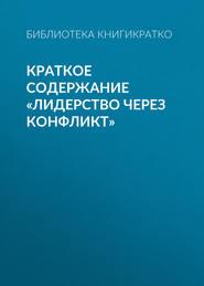 Краткое содержание «Лидерство через конфликт»