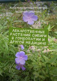 Лекарственные растения Сибири в гомеопатии и другой медицине