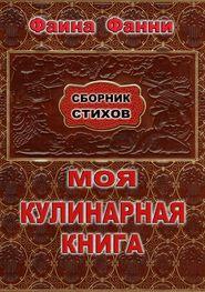 Моя кулинарная книга. Сборник стихов