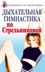 Дыхательная гимнастика по Стрельниковой
