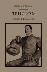 Дендизм и Джордж Браммелл