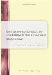 Время святого равноапостольного князя Владимира Красное Солнышко. События и люди
