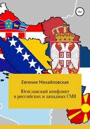 Югославский конфликт в российских и западных СМИ