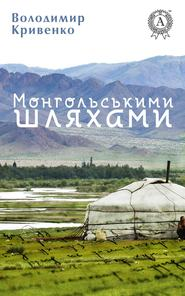 Монгольськими шляхами (вибране)