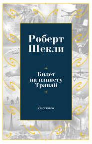 Билет на планету Транай (сборник)