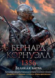1356. Великая битва