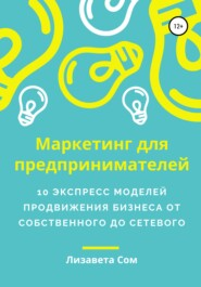 Маркетинг для предпринимателей: 10 экспресс моделей продвижения бизнеса от собственного до сетевого