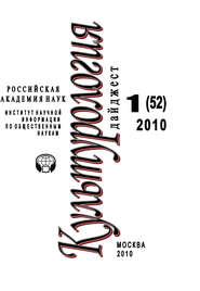 Культурология: Дайджест №1 \/ 2010