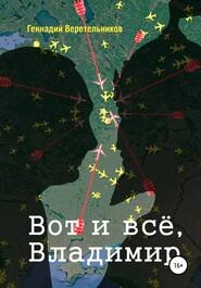 Вот и всё, Владимир