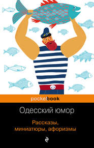 Одесский юмор. Рассказы, миниатюры, афоризмы