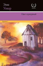 Цвет пурпурный