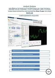 Нейросетевая торговая система. Пошаговая разработка для платформы META TRADER 4 в среде MATLAB. Сокращенное издание