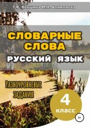 Словарные слова. Русский язык. Разноуровневые задания. 4 класс