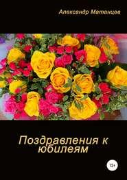 Поздравление к юбилеям