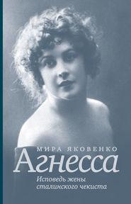 Агнесса. Исповедь жены сталинского чекиста