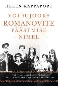 Võidujooks Romanovite päästmise nimel