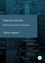 Заметки о романе М. Булгакова «Белая гвардия»