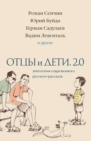 Отцы и дети. 2.0