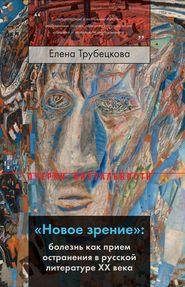 «Новое зрение»: болезнь как прием остранения в русской литературе XX века
