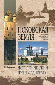 Псковская земля. История. Монастыри. Усадьбы. Люди