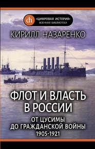 Флот и власть в России. От Цусимы до Гражданской войны (1905–1921)