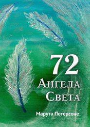 72Ангела Света