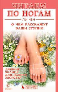 Читаем по ногам. О чем расскажут ваши ступни