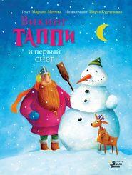 Викинг Таппи и первый снег