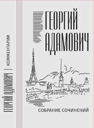 Собрание сочинений в 18 т. Том 14. Комментарии (1967). Эссеистика 1923–1971