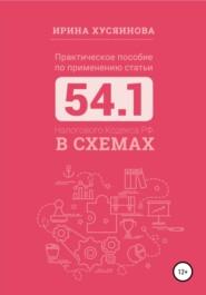 Практическое пособие по применению статьи 54.1 Налогового кодекса РФ в схемах