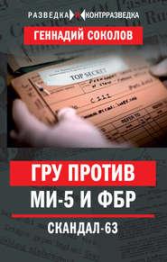 ГРУ против МИ-5 и ФБР. Скандал-63
