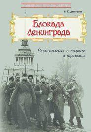 Блокада Ленинграда: Размышления о подвиге и трагедии