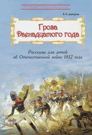 Гроза двенадцатого года. Рассказы для детей об Отечественной войне 1812 года