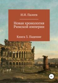 Новая хронология Римской империи. Книга 3