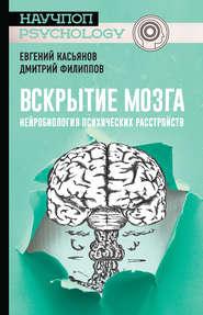 Вскрытие мозга: нейробиология психических расстройств