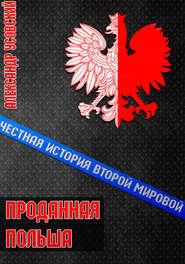 Проданная Польша