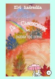 Дед Смеховик и сказки про осень