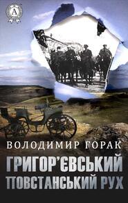 Григор\'євський повстанський рух