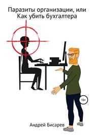 Паразиты организации, или Как «убить» бухгалтера