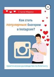Как стать популярным блогером в Instagram?