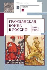 Гражданская война в России (1918–1922 гг.)