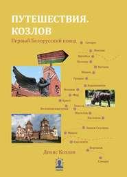 Путешествия. Козлов. Первый Белорусский поход