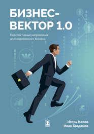 Бизнес-вектор 1.0. Перспективные направления для современного бизнеса