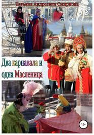 Два карнавала и одна Масленица