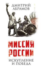 Миссия России. Искупление и Победа
