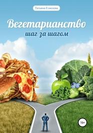 Вегетарианство. Шаг за шагом