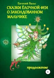 Сказки Ёлочной феи о заколдованном мальчике. Продолжение приключений
